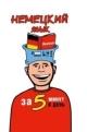 Немецкий язык за 5 минут в день